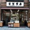 本の町 神保町の楽譜専門店に行ってきました
