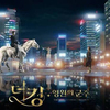 韓国ドラマ ザ・キング:永遠の君主(感想)