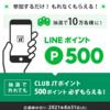 CLUB JTに入会してLINEPAYを500ポイントゲット(※10万人からの抽選)
