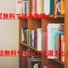 【無料で読み放題!】雑誌無料サイト13選まとめ【おすすめ】