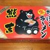 札幌ラーメン熊吉の生ラーメンセットを作って食べてみた!