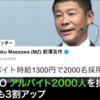 ZOZOの奇妙なバイト値上げで明らかになった「日本社会は深刻な人手不足」の矛盾!