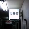 大阪旅行でハッテン場に行った話:男番付