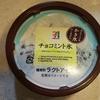 氷だけどしっかりチョコミント 『セブンプレミアム チョコミント氷』 を食べてみました。