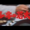 映画「エレキの若大将」(1965年 東宝)