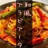 """京野菜""""万願寺唐辛子""""を使って『和風アラビアータ』を作る。【パスタレシピ】"""