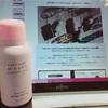 ミーファ フレグランスUVスプレーを使ってみた*紫外線からバッチリ予防!香水代わりにも!