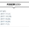 ブログ開設3か月目のアクセス解析 月間PV数が10000を超えました