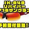 【イマカツ】サンバイザーにマッチするサングラス「IK-848リバイバー718サングラス」通販予約受付開始!
