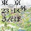 東京23区外さんぽ(泉麻人)