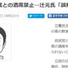 辻元清美さん、読売新聞で顔がイラストになる。