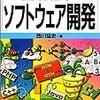 西川猛史『ソフトウェア開発』ナツメ社、2002年10月