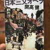 開高健『日本三文オペラ』を読了することと滋賀県が平均寿命でトップ