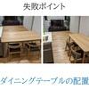 【失敗ポイント】ダイニングテーブルの向き変更