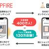 無料ネットショップのBASE利用者なら国内最大のクラウドファンディング「CAMPFIRE」のトップページに1週間掲載!?