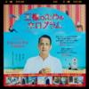 【映画】王様のためのホログラム