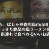 【ら.ぱしゃ@鹿児島市山田】すっきり絶品の塩ラーメンを子供連れで食べれるいいお店