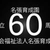 〈とも〉法人60周年イベント