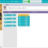 Code.org  スター・ウォーズで楽しく学ぶプログラミング