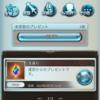 【グラブル】エクストラフェス2019大盛況の感謝石3000個!