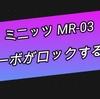 【Mini-Z】MR-03にてサーボがロックする現象をYouTubeにアップしました