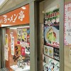 2017/06/23の昼食【ラーメン】
