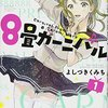 『8畳カーニバル(1)』近代的な青春を描いた漫画の感想(ネタバレ注意)