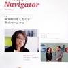Value Navigator(バリューナビゲーター) 2017 Winter(非売品)/競争優位をもたらすダイバーシティ