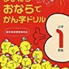 「うんこ漢字ドリル」の亜種、「まいにちおならで漢字ドリル」が爆誕!…でも全然ダメ。オススメできない理由を解説。