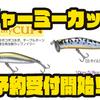【ガウラクラフト】硬質発泡素材カップノイジールアー「チャーミーカップ」通販予約受付開始!