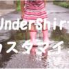はてなブログ おすすめテーマ「UnderShirt」カスタマイズ