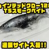 【ガンクラフト】谷山商事オリカラ「ジョインテッドクロー128F TSスモークベイト」通販サイト入荷!