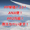 【SFC修行2019】PP単価7.13円・PP2万超のANA便を大公開!