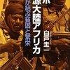 Book Review『ルポ資源大国アフリカー暴力が結ぶ貧困と繁栄』