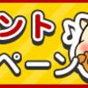 【5%増量】モッピー→楽天ポイントの交換がお得!