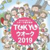 東京ウオーク2019に参加して来ました