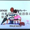 「あずきちゃん」第113話 近藤プロデューサーの骨折りに感謝