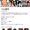Googleがジャニーズ中山優馬とNMB山田菜々が兄弟であることをはっきりと表示している件