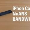 iPhone用充電ケーブルにはNuANS BANDWIREがおすすめ【長期間使用レビュー】