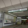 東葉高速鉄道ー5(八千代中央駅)