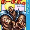 実写化不可能漫画四天王のひとり「浦安鉄筋家族」が遂にやられた