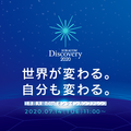 SORACOM Discoveryイベントと新発表を読む!メディア記事&レポートまとめ
