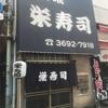 栄寿司(立石)