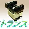 低周波トランス・リアクタ(電源トランス)