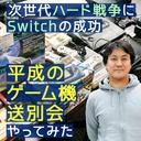 【サターン】次世代ハード戦争にSwitchの成功 「平成のゲーム機送別会」やってみた【プレステ】