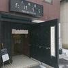 天婦羅 たけうち / 札幌市中央区南1条西13丁目 ベストール南大通B1F