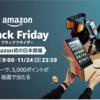 随時更新! 本日開催中! Amazon Black Fridayセール!