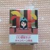 過去の当選品シリーズ168 大東建託から、桜井日奈子さんのお守りフィギュア第2弾