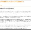【中止速報】東北・みやぎ復興マラソン2019
