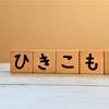 【ちきりんさん、小森ひき子さん、の発信を見て思った事】同じ「ひきこもり」という言葉の中で生活の質が天と地ほど掛け離れている!もうジャンル分けして欲しい【心からのお願い】